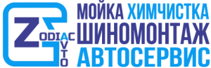 Зодиак Авто шиномонтаж приморский район спб